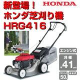 ホンダ芝刈機 HRG416【HRG416SKJA】【HRG415 芝刈り機 草刈機 歩行型芝刈機 エンジン芝刈機】