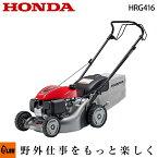 草刈り機 ホンダ芝刈り機 HRG416K1 【あす楽対応】