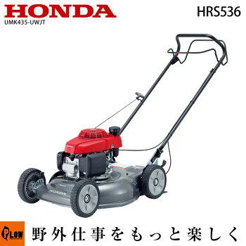 ホンダ芝刈り機HRS536