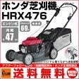 草刈り機 ホンダ芝刈り機 HRX476 VYJA