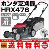 ホンダ 芝刈機 HRX476 VYJA