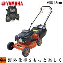 【7月下旬入荷予定】プラウ ヤマハ製エンジン 自走式 芝刈り機 PH-GC480 刈幅48cm 刈
