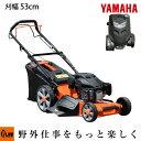 芝刈り機 プラウ ヤマハ製エンジン 自走式 芝刈機 PH-GC530 刈幅53cm 刈高さ20〜80mm