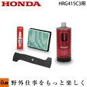 ホンダ歩行型芝刈機 HRG465C2用お手軽メンテナンスセット