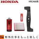 ホンダ歩行型芝刈機 HRG466用お手軽メンテナンスセット