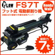 PLOW FS7T フット式電動薪割り機[ 足踏み式薪割り機 薪割機 100V 足操作 ] 【smtb-TK】