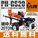 [ 組立済 ] 薪割り機 PH-GS20A 20トン破砕力 デュアルシステム搭載 エンジン薪割機 PLOW【smtb-TK】[ 薪ストーブ ]