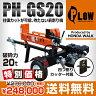 薪割り機 PH-GS20A 20トン破砕力 デュアルシステム搭載 エンジン薪割機 PLOW【smtb-TK】[ 薪ストーブ ]