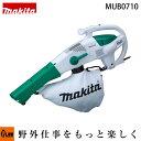 マキタ 電動ブロワ集じん機 MUB0710 最大風量8.6 集じん量25L
