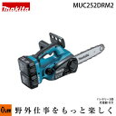 マキタ 充電式チェンソー MUC252DRM2 25cm 36V(18V×2) 18Vバッテリー4.0Ah×2・充電器付 91PX-40E