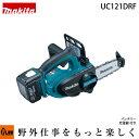 マキタ 充電式チェンソー UC121DRF 11.5cm 14.4V バッテリー・充電器付 25AP-42E