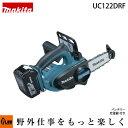 マキタ 充電式チェンソー UC122DRF 11.5cm 18V バッテリー・充電器付 25AP-42E