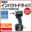 マキタ 充電式インパクトドライバ TD137DRMXB 黒 14.4V 4.0Ahバッテリ×2・充電器・ケース付