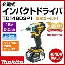 【100周年モデル】 マキタ 充電式インパクトドライバ TD148DSP1 ゴールド 18V 5.0Ahバッテリ×2・充電器・ケース付