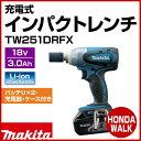 マキタ 充電式インパクトレンチ TW251DRFX 18V バッテリー×2・充電器・ケース付
