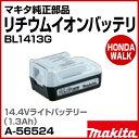 マキタ純正部品 14.4Vライトバッテリー(1.3Ah) BL1413G リチウムイオン 【品番A-56524】