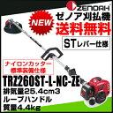 [ 送料無料 ] ゼノア刈払機 TRZ260ST-L-NC-EZ ナイロンカッター標準仕様 ループハンドル STレバー仕様 2ストローク ファイントリガー 排気量25.4cm3