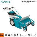 【今ならクーポン配布中】クボタ 雑草刈機 GC-H651 ハンマーナイフモア 650幅