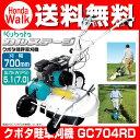 【新発売】クボタ 畦畔・あぜ草刈機 カルステージ GC704RD 刈幅700mm 7.0ps バックギア機能