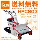 オーレック アグリップ 共立 自走雑草刈機 ハンマーナイフローター HRC803 ハンマーナイフモア クローラー仕様