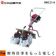 丸山 中耕除草機 MKC21-6 季節限定販売品ですので在庫確認が必要です。【smtb-TK】
