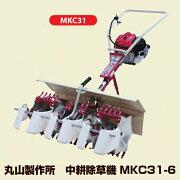 丸山 中耕除草機 MKC31-6 季節限定販売品ですので在庫確認が必要です。【smtb-TK】