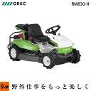 オーレック/共立 乗用草刈機 ラビットモアー ロータリーモア RM830/H(RM830 HONDAエンジン搭載)