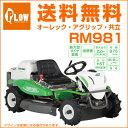 オーレック/共立 乗用草刈機 ラビットモアー ロータリーモア RM981/K(KAWASAKIエンジン搭載)