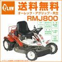 オーレック アグリップ 共立 乗用草刈機 オートモアー ロータリーモア RMJ800