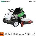 オーレック/共立 乗用草刈機 ラビットモアー ロータリーモア RMK150