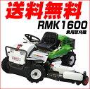 オーレック/共立 乗用草刈機 ラビットモアー ロータリーモア RMK1600