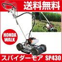 オーレック 自走式草刈機 スパイダーモア SP430A・AZ430A