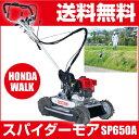 オーレック 自走式草刈機 スパイダーモア SP650A・AZ650A