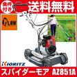 【即納】オーレック 自走式草刈機 スパイダーモア SP851・AZ851