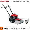 ホンダ 草刈機 UM2460K1-JB ブレーキ付き 自走草刈機 平地刈り HONDA 本田