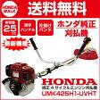 草刈り機 ホンダ 刈払機 UMK425H1-UVHT 4サイクルエンジン Uハンドル チップソー仕様 【組立て説明動画あり】