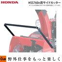 ホンダ除雪機オプション サイドカッター HSS760n-J/JE HS660用 【品番10148】