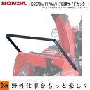 ホンダ除雪機オプション サイドカッター 適応機種:HSS970/HSS1170/HSS970i/HSS1170i 【10149】 ホンダ純正オプション