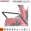 ホンダ除雪機オプション サイドカッター 適応機種:HSM980i/HSM1180i/HSM1380i 【品番:11304】 ホンダ純正オプション