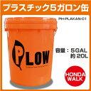 PLOW プラスチック5ガロン缶20L 【PH-PLAKAN01】【プラ缶】【物入れ】【収納】【インテリア】【作業用品】【ペール缶】【バケツ】