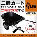 PLOW 二輪運搬カート 【PH-CART-001】【肥料・薪の運搬】【移動カート 移動ワゴン 台車 ダンプ 運搬車 2輪カート 】