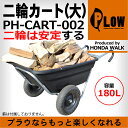 PLOW 二輪運搬カート(大)180L 【PH-CART-002】【肥料 薪の運搬】【移動カート 移動ワゴン 台車 ダンプ 運搬車 2輪カート 】