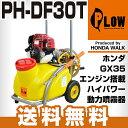 【数量限定】PLOW 動力噴霧機 ホンダエンジン搭載 30リットル 手押し式(キズあり)【PH-DF30T】ガーデニング 農作業 洗浄 ガソリン HONDAエンジン 動噴