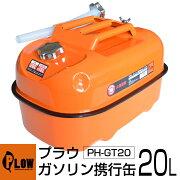 ガソリン携行缶 20L 横型 20リットル PLOW PH-GT20 金属製ノズルキャップ UN規格適合品 消防法適合品 ガソリンタンク