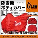 Ph-lrc-snowplow-p