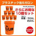 PLOW プラスチック5ガロン缶20Lx10個セット 【PH-PLAKAN01】【プラ缶】【物入れ】【収納】【インテリア】【作業用品】【ペール缶】【バケツ】