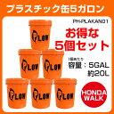 PLOW プラスチック5ガロン缶20Lx5個セット 【PH-PLAKAN01】【プラ缶】【物入れ】【収納】【インテリア】【作業用品】【ペール缶】【バケツ】