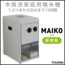 【特別セール】精米機 タイワ製精米機 MAIKO〔まいこ〕PL-03