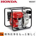 ホンダ 4サイクルエンジンポンプ WB30XT-JR 汎用ポンプ 業務用モデル 口径約80mm 3インチ