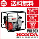 ホンダ 4サイクルエンジンポンプ WH20X 高圧ポンプ 口径約50mm(2インチ)最大吐出量500L/min 乾燥重量25.0kg [送料無料 エンジンポンプ ポンプ 4サイクルエンジン 工事 灌漑 排水 水ポンプ]